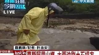嘉義縣阿里山鄉 大雨沖刷土石坍方