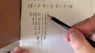 Простые и составные числа| Разложение числа на простые множители
