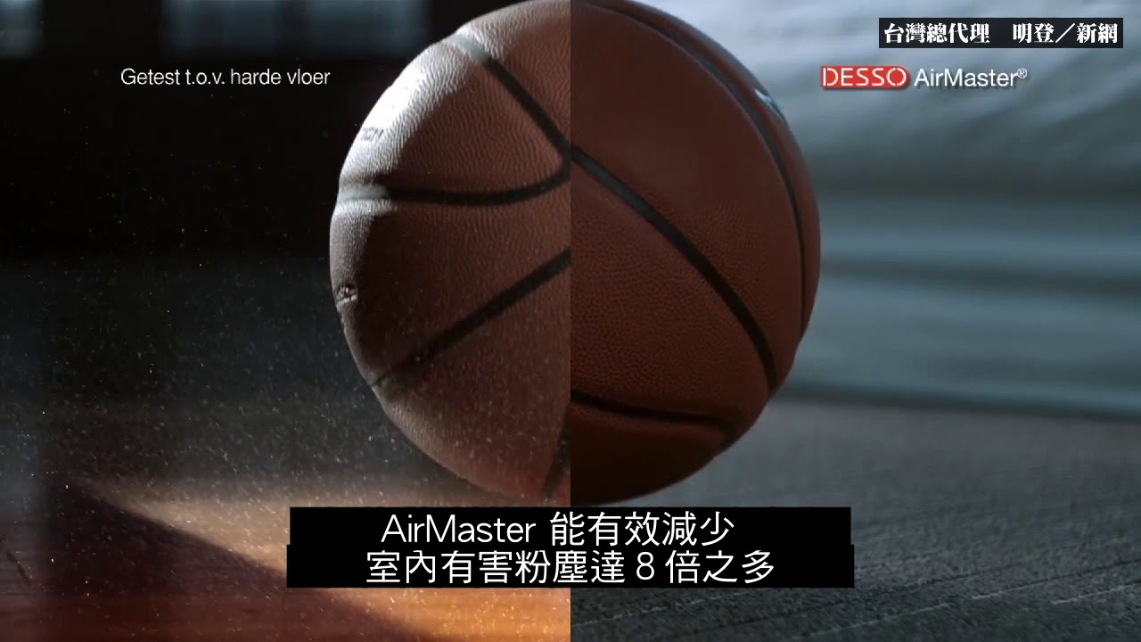 【Desso Airmaster】Clears the air