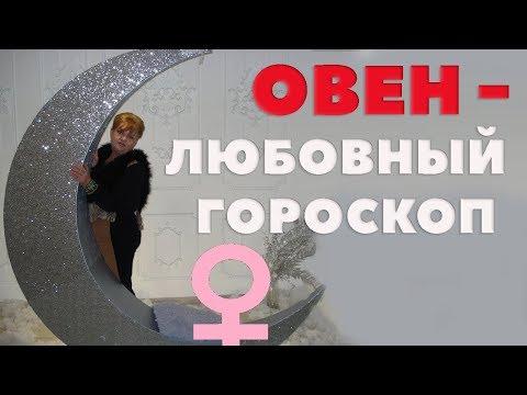 Любовный Гороскоп  Для Овна. С Кем Будит Счастлива В Браке Женщина Овен