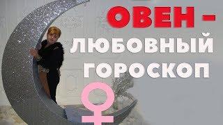 видео Женщина Овен