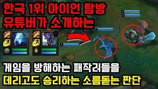 한국 1위 아이언 탐방 유튜버가 보여주는 충격적인 아이언티어의 세계...퍼뜨려주세요