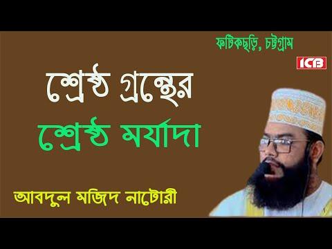 আল কোরআনের মর্যাদা | Mowlana Abdul Majid Natori | Bangla Waz | ICB Digital | 2017