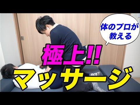 【腰痛の方必見】ガチガチ腰に効く!極上マッサージ方法を紹介!