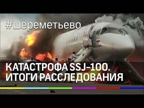 Катастрофа SSJ 100. Итоги расследования