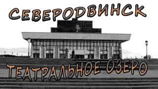 Северодвинск Театральное Озеро Ретро Стиль