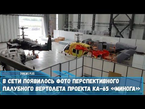 В сети появилось фото перспективного палубного вертолета проекта Ка-65 «Минога»