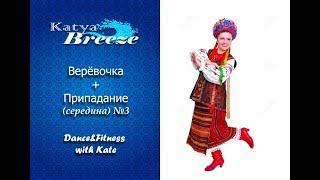 Урок народного танца - Верёвочка+припадание (середина) №3