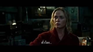 A Quiet Place ดินแดนไร้เสียง  -  Official Trailer (ซับไทย)