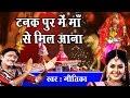 Special Purnagiri Mata Bhajan   टनकपुर में माँ से मिल आना   Geetika   New Devotional Song