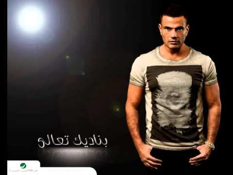 Amr Diab   Aref Habiby