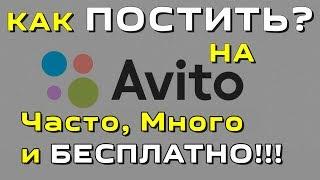 Как постить на Avito много, часто и бесплатно?!