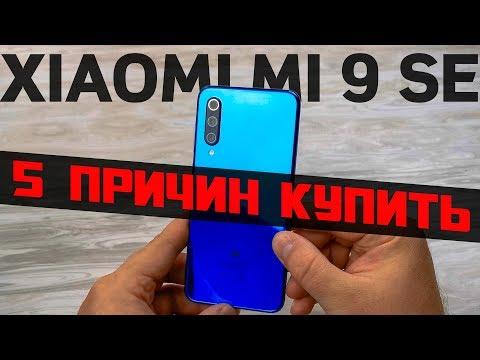 Это Лучший Компактный Смартфон 2019 Года - Xiaomi Mi 9 SE