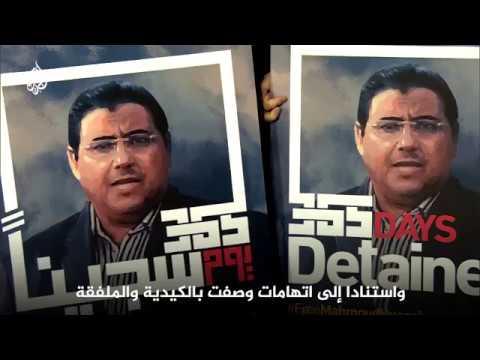 ????#الحرية_لمحمود_حسين.. مرور 1000 يوم على الاعتقال التعسفي لصحفي الجزيرة في السجون المصرية  - 08:53-2019 / 9 / 19