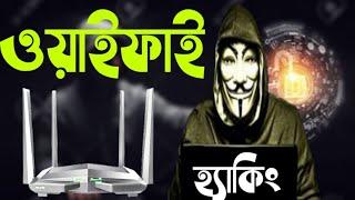 WiFi hacking for free connect Android mobile //ওয়াইফাই হ্যাকিং আপনার মোবাইল দিয়ে