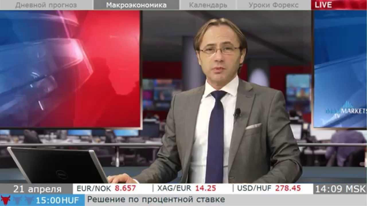 Новости forex в прямом эфире регулятор рынка форекс в россии