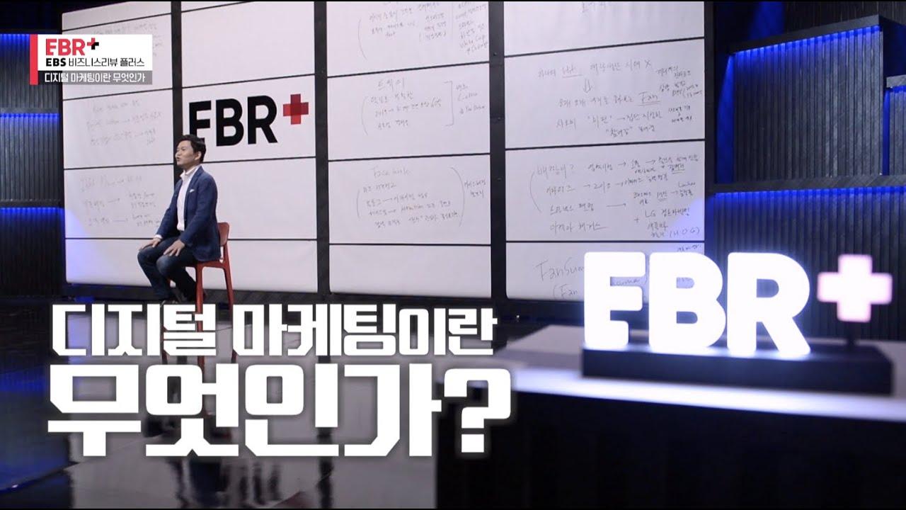 EBR+_DT시대 새로운 마케팅의 필요성