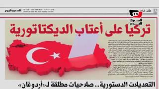 تركيا على أعتاب الديكتاتورية.. إلغاء منصب رئيس الوزراء وتفليل صلاحيات البرلمان