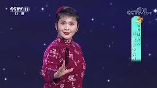 [梨园闯关我挂帅]现代京剧《红灯记》选段 演唱:田歌  CCTV戏曲 - YouTube