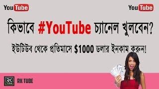 How to create a YouTube Channel in Bangla | How to Earn Money on YouTube | RK TUBE