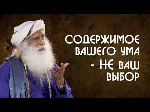 Содержимое вашего ума - это не ваш выбор   Садхгуру на Русском