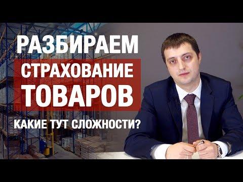 6+ | Страхование товаров | Страхование склада, магазина | Какие сложности в страховании ТМЦ?