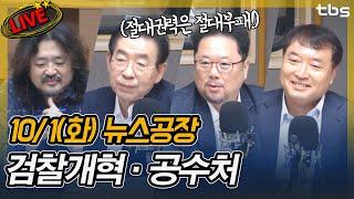 [10/1]박원순,하태경,박성제,황희석│김어준의 뉴스공장