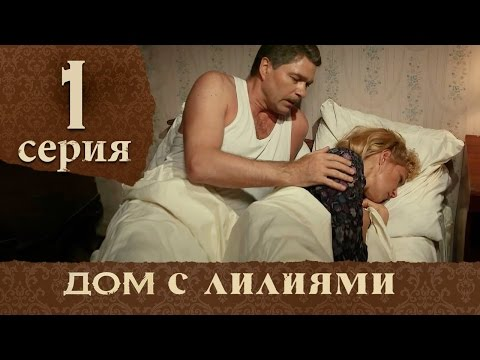 Дом с лилиями. Серия 1. House With Lilies. Episode 1.
