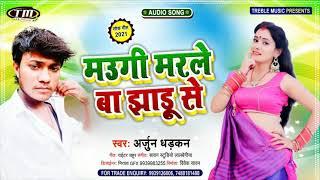 #Arjun Dhadkan का नए अंदाज में भोजपुरी सांग    मउगी मरले बा झाड़ू से    Maugi Marle Ba Jahru Se   