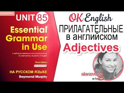 Unit 85 Прилагательные в английском - adjectives. Место прилагательного в английском предложении
