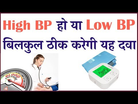 High Blood Pressure हो या Low  Blood Pressure बिलकुल ठीक | high and low blood pressure reducer
