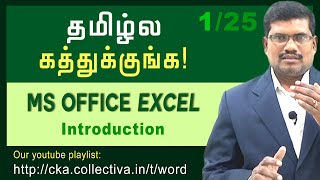 #1 Introduction to Excel || Microsoft Excel In Tamil
