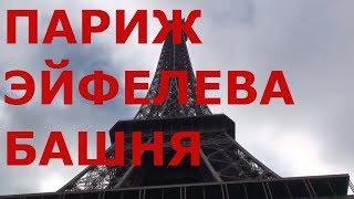 Париж. Франция. Эйфелева башня. Вид на Париж с высоты