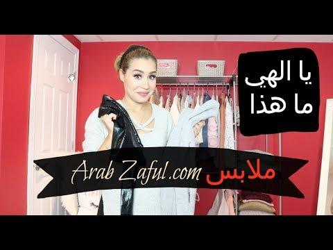 Arab Zaful Try On Haul |ملابس موقع زافول العرب