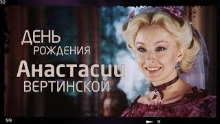 Анастасия Вертинская | День рождения