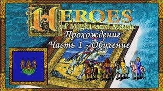 видео Сайт-справочник по игре Герои меча и магии 1