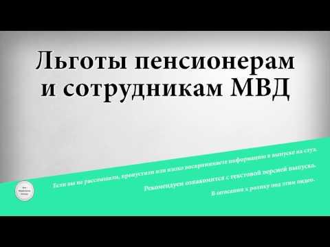 Льготы пенсионерам и сотрудникам МВД