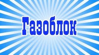 ☑ Вся правда о ГАЗОБЕТОНЕ, газоблоке. Производство. Технология. Состав.(, 2013-04-21T10:22:17.000Z)