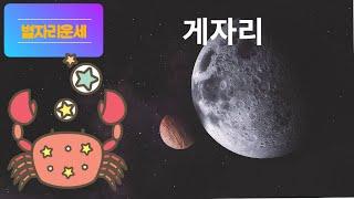 별자리운세 게자리/12성좌운/점성술/총운/한글자막/영어자막