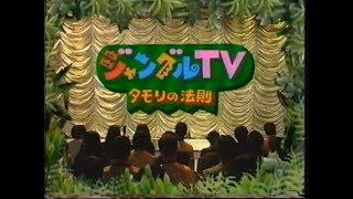 1994年9月20日放送 ジャングルTV タモリの法則 同じ穴のムジナ 出演:岡...