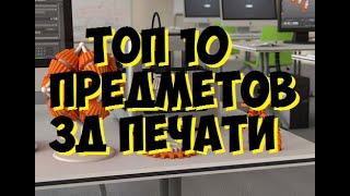ТОП 10 НЕВЕРОЯТНЫХ ПРЕДМЕТОВ созданных на 3Д принтере