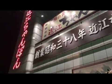 ちゃんぽん亭総本家 本店