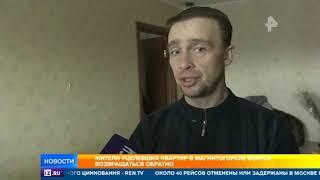 Жители Магнитогорска возвращаются в уцелевшие после взрыва квартиры