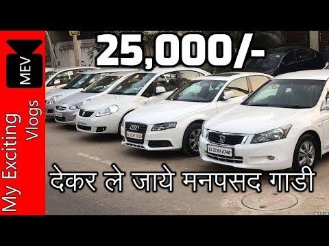 SECOND HAND CAR MARKET ( AUDI, BMW, VERNA, XUV 500, HONDA CR-V, VOLKSWAGEN  ) KAROL BAGH, NEW DELHI.