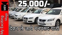 SECOND HAND CAR MARKET ( AUDI, BMW, VERNA, XUV 500, HONDA CR-V, VOLKSWAGEN  ) KAROL BAGH, NEW DELHI.