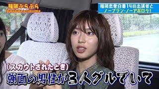「福岡恋愛白書14」ブルーレイ特典映像ダイジェスト ブルーレイ 検索動画 6