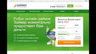 Займер вход в личный кабинет - как оформить займ в Zaymer