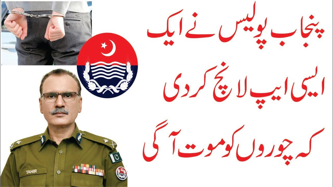 E-Gadgets Monitoring System || Punjab Police New App Launched || Mobile Sale Monitoring Pakistan image