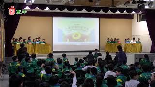 Publication Date: 2019-03-14 | Video Title: 2019 03 08 小四年級常識問答比賽 cdsj