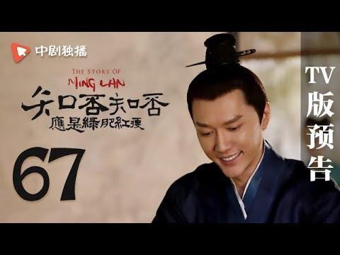 知否知否应是绿肥红瘦 第67集 TV版预告(赵丽颖、冯绍峰、朱一龙 领衔主演)